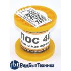 Припой ПОС-40 диаметр 0,5 мм с канифолью 50 гр