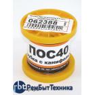 Припой ПОС-40 диаметр 0,5 мм с канифолью 100 гр