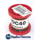 Припой ПОС-40 диаметр 0,5 мм 100 гр