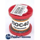 Припой ПОС-40 диаметр 0,8 мм 100 гр