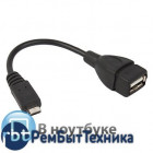 OTG Micro USB-USB кабель (чёрный 14см)