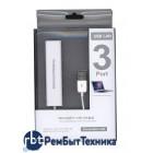 USB ХАБ  USB - USB 2.0, 3-ПОРТА, +RJ45, 0,15М белый