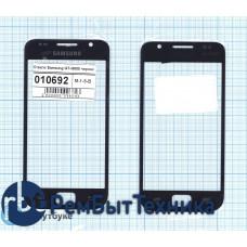 Стекло для Samsung Galaxy S GT-I9000 черное